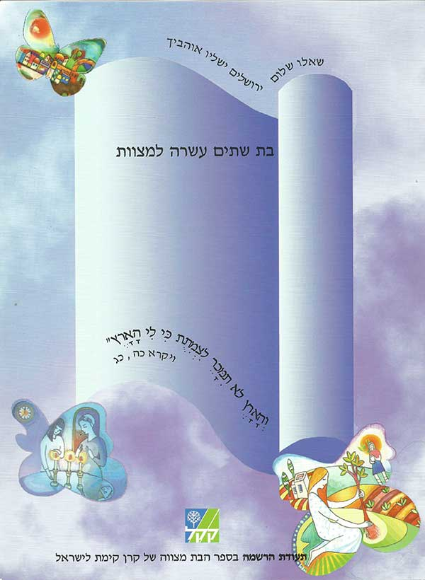Sefer Bat Mitzvà
